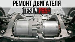Замена редуктора Model S p85+/тюнинг Tesla model S