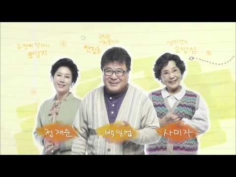 KBS1 Cheer Up, Mr. Kim KDrama Opening Title