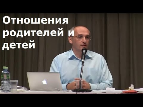Торсунов О.Г.  Отношения родителей и детей