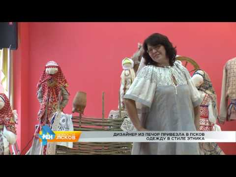 Новости Псков 09.11.2016 # Дизайнер из Печор привезла коллекцию одежды в стиле этника