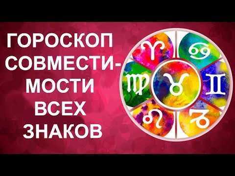 CАМЫЙ ТОЧНЫЙ ГОРОСКОП СОВМЕСТИМОСТИ ПАР ДЛЯ ВСЕХ ЗНАКОВ ЗОДИАКА!!!