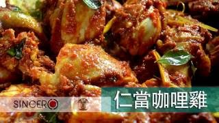 Curry Chicken Rendang (仁當咖哩雞) Sincero Intelligent Kitchen Wear