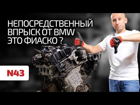 Что не так с непосредственным впрыском у мотора BMW N43? Разбираем косяки и ошибки баварского мотора