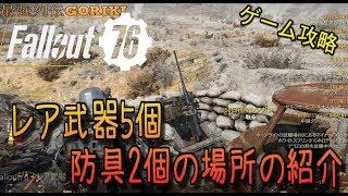 【Fallout76攻略 ゆっくり実況】  レア武器5個、防具2個の場所の紹介 【フォールアウト76PC版】【最強列伝GORIKI】