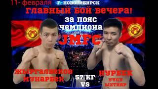 JМFC город Новосибирск бой без правил 2018