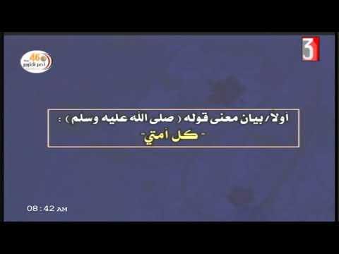 الحديث للثانوية الأزهرية  ( وجوب طاعة النبي ) أ محمد سعيد 11-10-2019