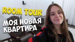 ПЕРЕЕЗД НА НОВУЮ КВАРТИРУ В ПИТЕРЕ |  ГДЕ ЖИВЕТ VIKA PISAREVA ?! ROOM TOUR