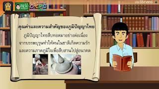 สื่อการเรียนการสอน คุณค่าภูมิปัญญาไทยสมัยสุโขทัย ป.4 สังคมศึกษา