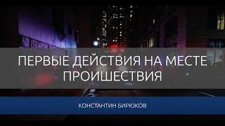 Константин Бирюков. Первые действия на месте проишествия.