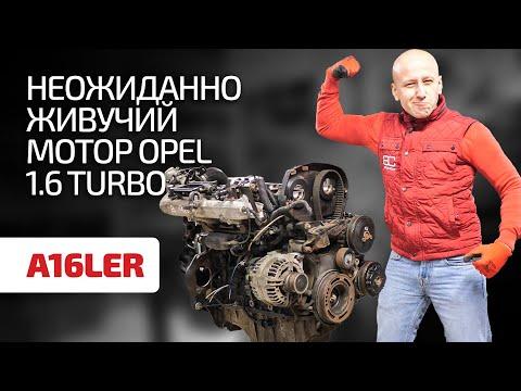 У этого двигателя разваливается 4-й поршень. Но в это трудно поверить! Суперживучий Opel 1.6 Turbo!