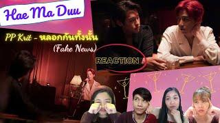[Reaction] PP Krit – หลอกกันทั้งนั้น (Fake News) OST แปลรักฉันด้วยใจเธอPart2 [Official MV] | แห่มาดู