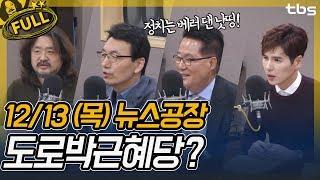 박지원, 서기호, 윤종오, 조상수, 김진애, 김주영 | 김어준의 뉴스공장
