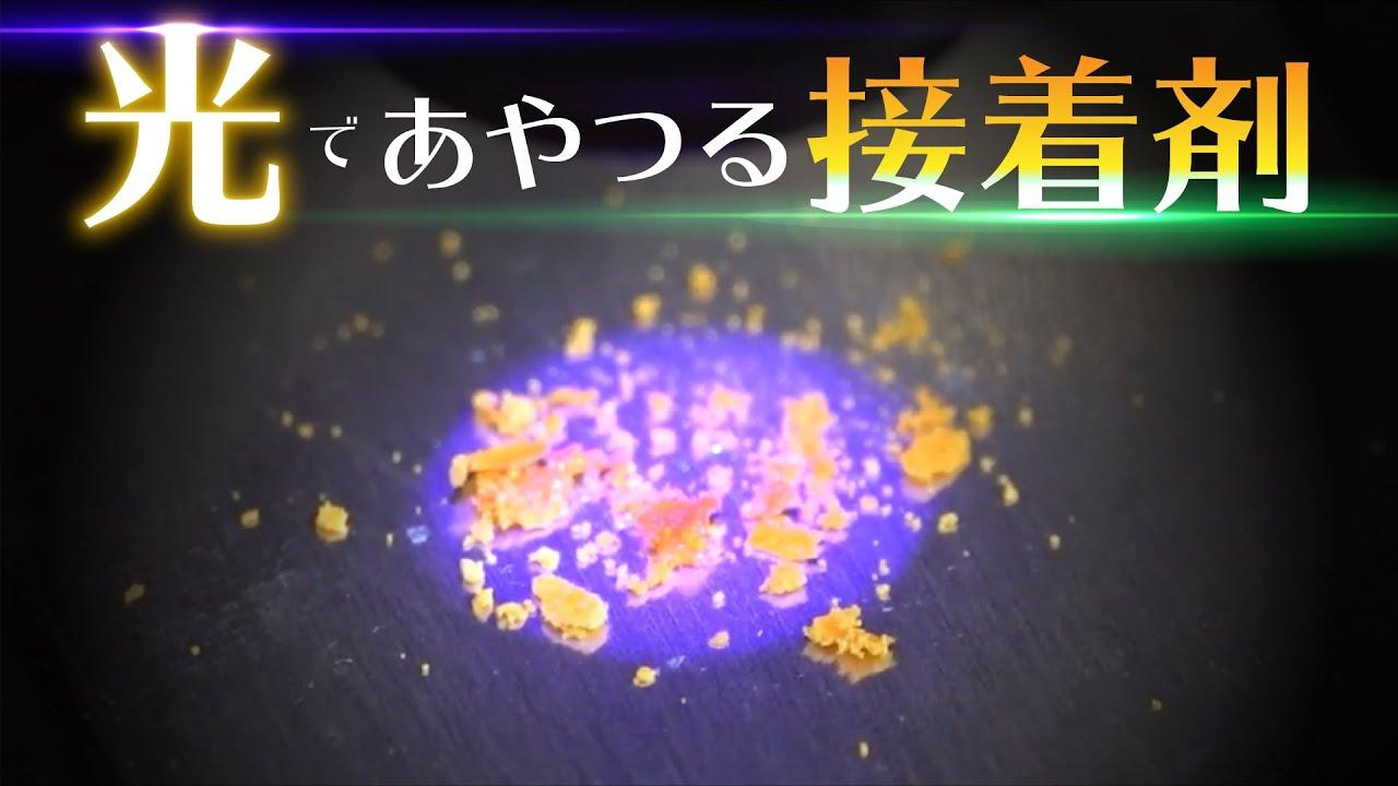 光で貼る!剥がす!〜全く新たな接着剤を作り出した二人の科学者〜の動画へ