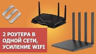 Подключение 2 роутеров в одной сети в 2021: усиление Wifi, общие ресурсы ????