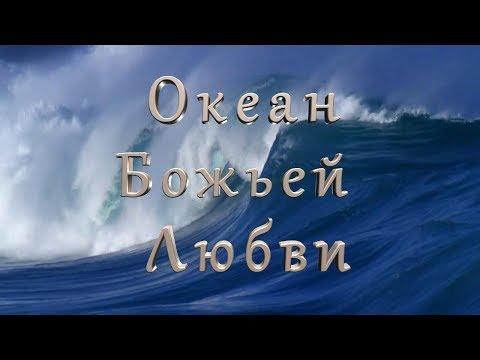 Христианская песня - Океан Божьей любви !!!(love of Christ)
