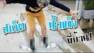 ทำสเก็ตน้ำแข็งเล่นเองที่บ้าน!!! // เล่นมันกลางแดดนี่แหละ!!