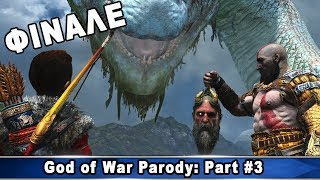 God of War Parody: Part 3