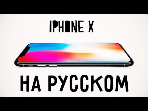IPHONE X - ОФИЦИАЛЬНЫЙ ТИЗЕР НА РУССКОМ | IPHONE TEN