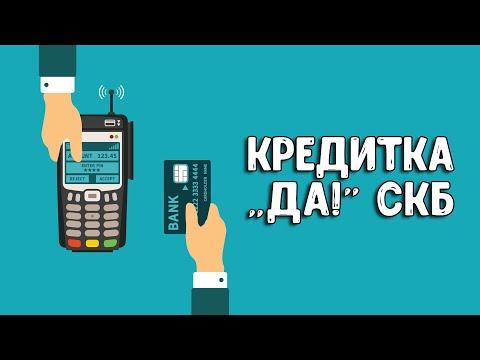 Кредитная карта Да! от СКБ банка