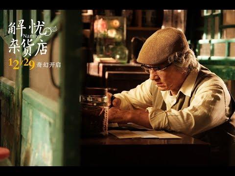 Namiya  2017   flashback  version trailer hd   jie han   jackie chan  with chinese subtitles