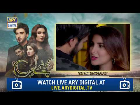 Download Koi chand Rakh Episode 11 ( Teaser ) - ARY Digital Drama HD Mp4 3GP Video and MP3