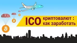 ICO, баунти и AirDrop криптовалют: как заработать