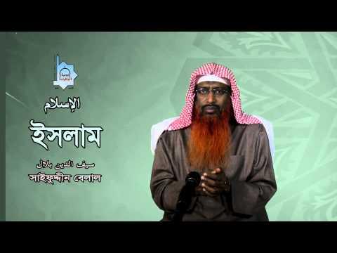 ইসলাম অর্থ কি ?