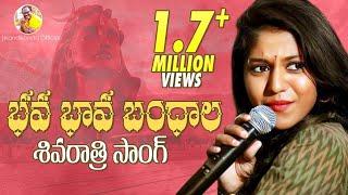 Shivaratri Song 2020   భవ భావ బంధాల  బ్రతుకెవ్వరు I Madhupriya I Dr.Kandikonda I Baji  