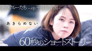 ボートレーサー│美のクルーたち~ep.平山智加