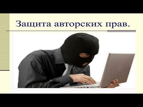 Защита авторских прав - бесплатная консультация юриста онлайн