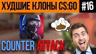 🔥 ХУДШИЕ КЛОНЫ CS:GO #16 - Counter Attack (Настоящая Контра?!)
