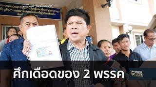 พลังประชารัฐ VS ภูมิใจไทย ใครจะยุบใคร? | 4 ก.ย. 61 | เจาะลึกทั่วไทย