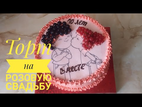 Как украсить торт на розовую свадьбу