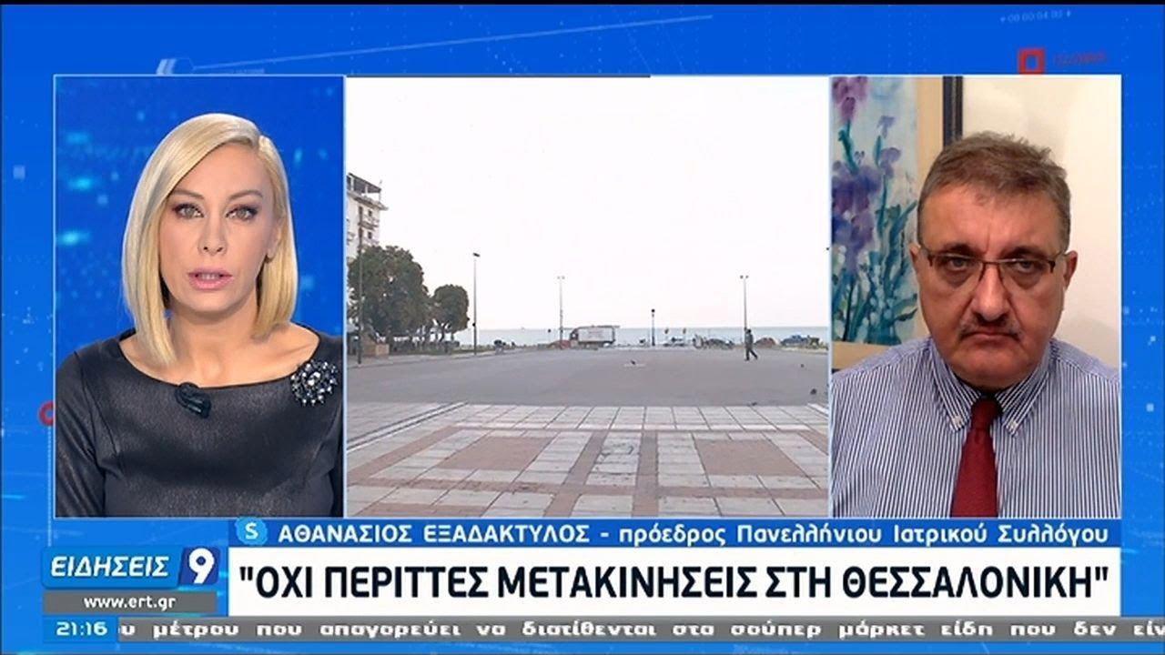 Εξαδάκτυλος: Έκκληση σε γιατρούς να βοηθήσουν στη Θεσσαλονίκη | 11/11/2020 | ΕΡΤ