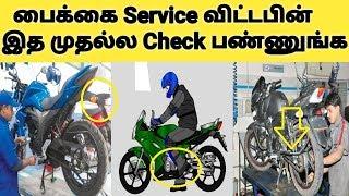 பைக்கை Service விட்ட பின் இத முதல்ல Check பண்ணுங்க   Tips For Bike Post Service   Bike Maintenance