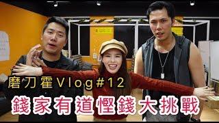 磨刀霍Vlog#12|霍哥加蔥存錢大挑戰|