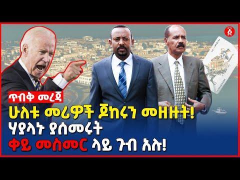 ሁለቱ መሪዎች ጆከሩን መዘዙት! ሃያላኑ ያሰመሩት  ቀይ መስመር ላይ ጉብ አሉ!   Ethiopia
