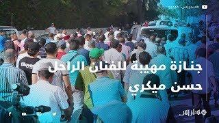جنازة مهيبة للفنان الراحل حسن ميكري بمقبرة الشهداء بالرباط