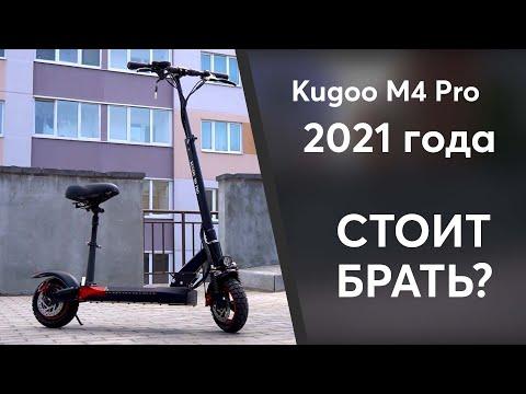 фото электросамокат kugoo m4 pro 18ah (2021) + подарки 0