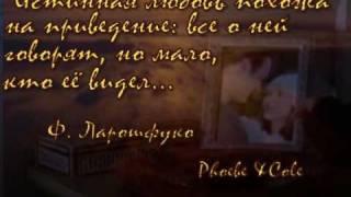 """Алисса Милано, Фиби и Коул - Первая любовь (Phole - """"First Love"""")"""