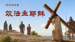 基督教會詩歌《效法主耶穌》