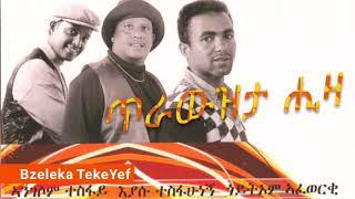 """""""Trawzta Hiza"""" Ebay gal Asmera Angesom Tesfay Eritrea fugra music #4 2017"""