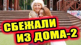 Дом 2 новости 15 августа 2018 (15.08.2018) Раньше эфира