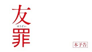 【公式】『友罪』大ヒット上映中!/本予告
