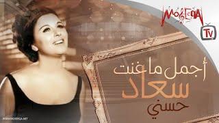 Best of Soad Hosny - أجمل ما غنت السندريلا سعاد حسني تحميل MP3