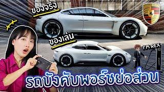 ซอฟรีวิว: รถพอร์ชต่อได้!? ขับได้จริง!!【 PLAYMOBIL:THE MOVIE Rex Dasher's Porsche 】