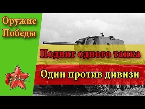Подвиг КВ-1. Один танк противостоял  целой дивизии.