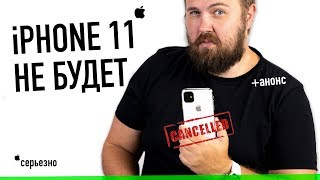 iPhone 11 не будет!!!1
