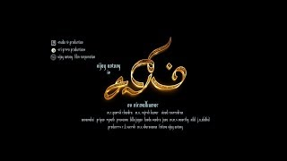 Salim Official Teaser