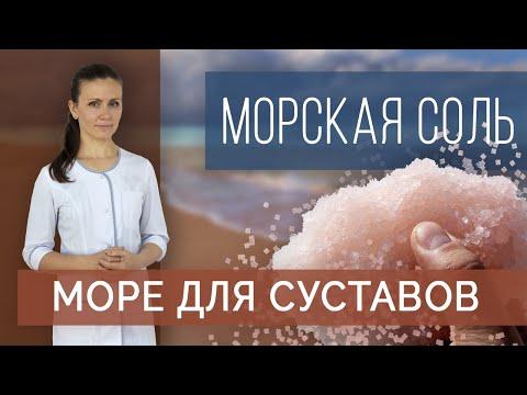 Морская соль дома и на море. Морская соль при болях в суставах: солевые ванны, ванночки, компрессы.